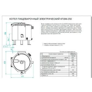 kpem-250