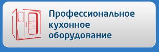 prof-oborudovanie-logo